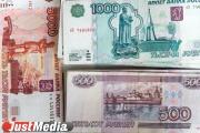 Дефицит бюджета Екатеринбурга сократился более чем на полмиллиарда рублей