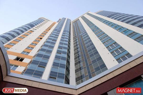 Несмотря на кризис, стоимость жилья в центре Екатеринбурга практически не изменилась