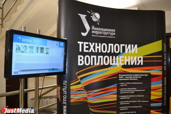 УрФУ укрепляет свое лидерство в развитии инновационной деятельности