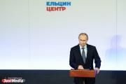 Владимир Путин открыл в Екатеринбурге Ельцин-центр