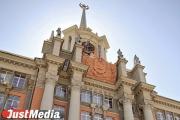 Депутаты гордумы Екатеринбурга в первом чтении приняли бюджет города на 2016 год