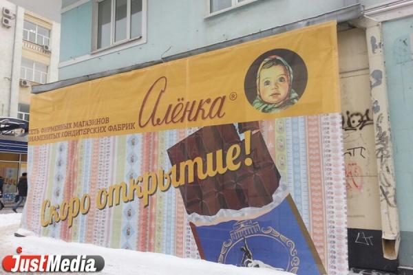 В Екатеринбург заходит новая федеральная сеть кондитерских супермаркетов «Аленка»