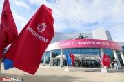 В 2015 году в Екатеринбурге прошли 96 масштабных выставок, в том числе 13 международных