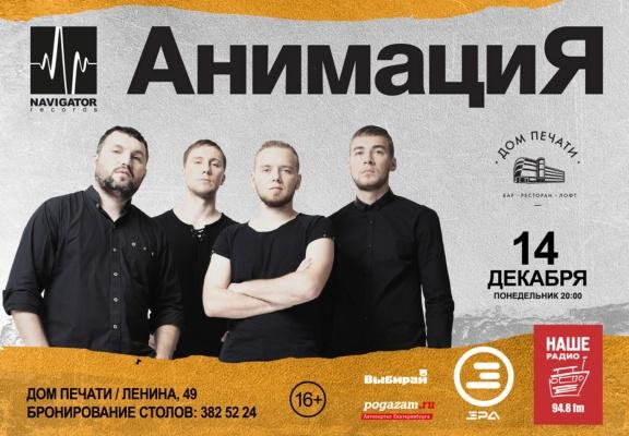 в Екатеринбурге пройдет зимний концерт группы Анимация