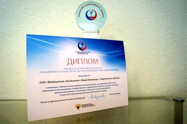 «Новая больница» стала лауреатом всероссийского конкурса проектов государственно-частного партнерства в здравоохранении
