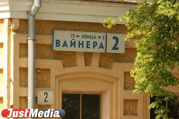 Депутат Боровик предложил ввести мораторий на переименование екатеринбургских улиц