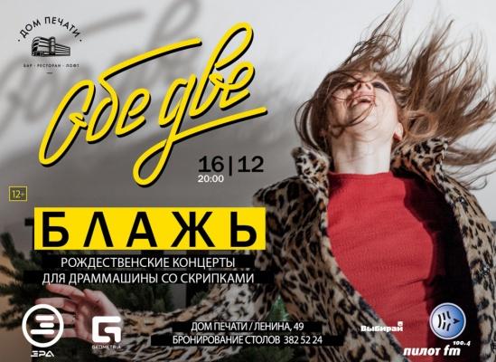 В Екатеринбурге пройдет концерт для драм-машины со скрипками