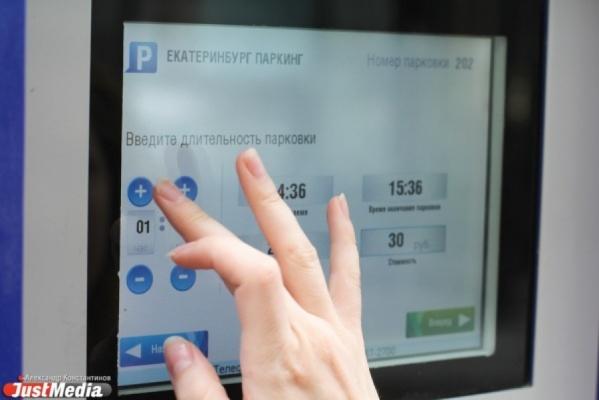 Услугами платных парковок в Екатеринбурге в ноябре воспользовались 25 тысяч 605 клиентов