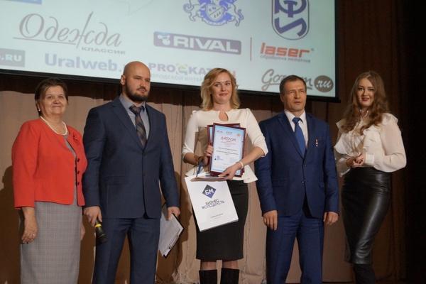 В Екатеринбурге выбрали лучшего молодого предпринимателя