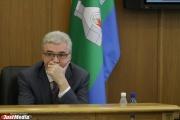 Александр Якоб озвучил предварительные годовые итоги развития Екатеринбурга