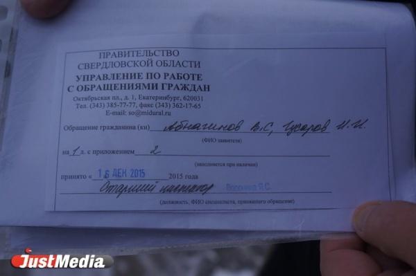 «Бездельники» из Артемовского официально пригласили Куйвашева извиниться перед ними