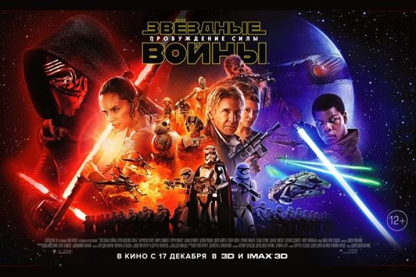 Огненное сражение в честь премьеры «Звездные войны: Пробуждение силы» состоится в «Титаник Синема»
