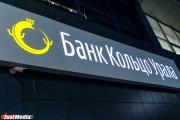 Александр Зубков официально возглавил банк «Кольцо Урала»