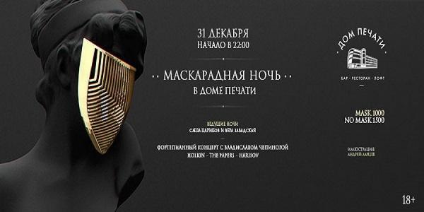 31 декабря в Екатеринбурге пройдет Маскарадная Ночь