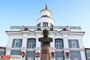 Первоуральск и Краснотурьинск могут получить статус территорий опережающего развития