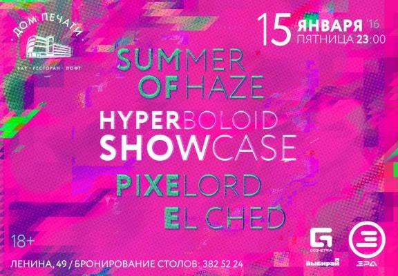 В Екатеринбурге выступят артисты лейбла Hyperboloid