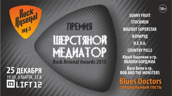 Лучшие уральские рокеры получат «Шерстяной медиатор»