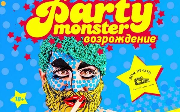 В Екатеринбурге пройдет вечеринка Party Monster: Возрождение с участием Hard Ton