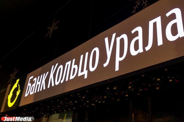Банк «Кольцо Урала»: «Смены собственника не будет. Произойдет внутренняя реорганизация»