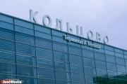 В 2015 году пассажиропоток Кольцово сократился на 6 процентов