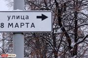 Еще на двух участках в центре Екатеринбурга появятся пешеходные ограждения