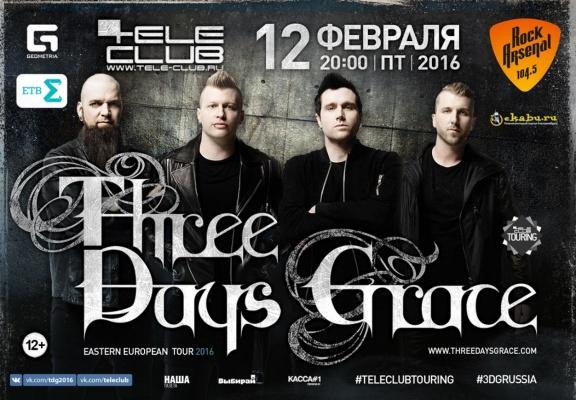В Екатеринбурге выступит одна из самых популярных альтернативных групп современности — Three Days Grace