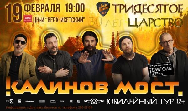 Группа «Калинов Мост»  отметит свое 30-летие туром «Тридесятое царство»