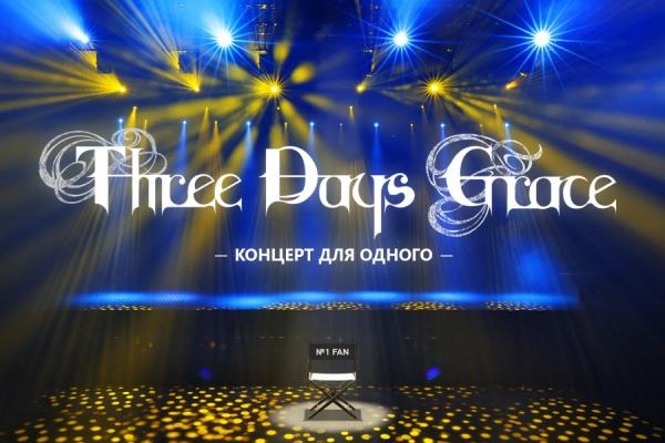 Three Days Grace сыграют в России специальный концерт для одного фаната