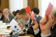 Прогубернаторские депутаты ЕГД отказались слушать доклад о том, как люди Куйвашева одобряют межэтническую рознь