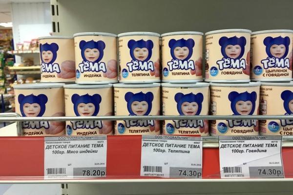 Магазины Екатеринбурга завышают цены на детское питание