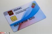 Жители Свердловской области снова могут получать электронные полисы ОМС