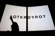 «Открой рот»! В Екатеринбурге будут читать вслух произведения Ельцина и Шекспира
