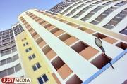 Екатеринбуржцы за год приватизировали более 160 тысяч квадратных метров жилья