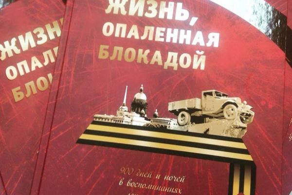 «Жизнь, опаленная блокадой»: «СКБ-Банк» выпустил книгу с воспоминаниями блокадников, живущих на Урале