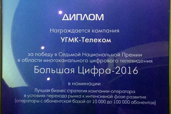 «УГМК-Телеком» получил национальную премию «Большая цифра»