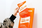 МОТИВ обновил тарифы «Вместо!»