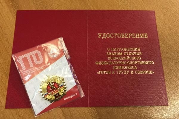 В Свердловскую область поступили первые знаки отличия ГТО для школьников