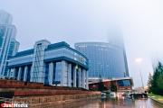 СРОЧНО! Здания свердловского Заксобрания и правительства оказались в дыму