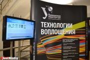 В IT-Акселераторе УрФУ пройдет мастерская «железных» стартапов