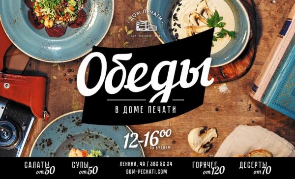Теперь жители Екатеринбурга могут обедать там, где угощаются знаменитости