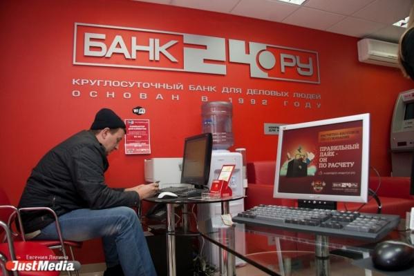 Имущество Банка24.ру приобрел крупный федеральный банк. Цена вопроса — 22,9 млн рублей