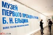 В музей Ельцина пришел новый директор
