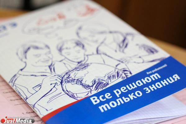 Екатеринбург занял 14-е место в международной контрольной по математике «Что и требовалось доказать»