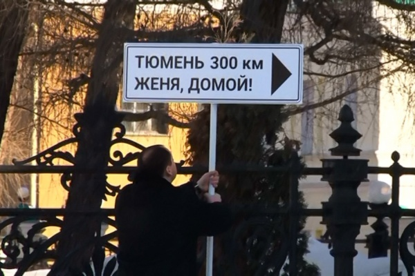 «Женя, домой!». Оппоненты Куйвашева поздравили губернатора с днем рождения скандальной выходкой. ВИДЕО