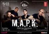 Легендарная группа М.А.Р.К исполнит хиты на сцене Дома печати уже сегодня
