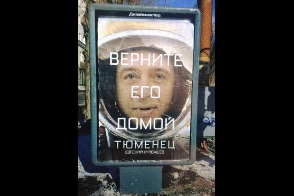 «Тюменец» Ридли Скотта. В центре Екатеринбурга появились афиши с Куйвашевым
