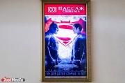Екатеринбург увидит фильм «Бэтмен против Супермена» на день позже официальной премьеры