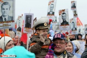Акция «Бессмертный полк» стартовала в Екатеринбурге