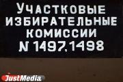 «Так перекроили, что сложнее избираться». Свердловских депутатов разочаровала нарезка избирательных округов