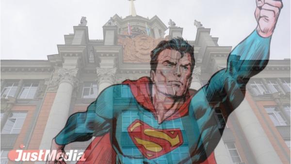 Жители Екатеринбурга смогут попробовать себя в роли Супермена и пролететь над городом